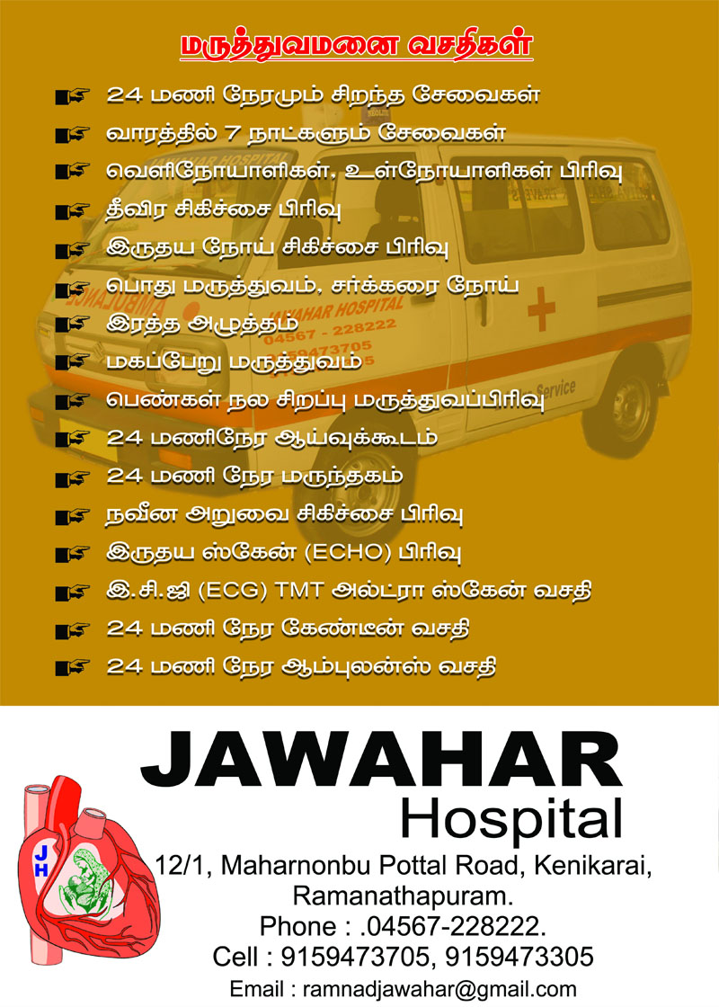mudukulathur-jawahar-hospital-800px