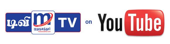 mudukulathurTV-on-Youtube