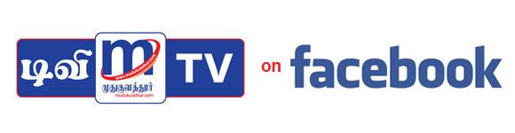 mudukulathurTV-on-facebook
