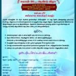 டிசம்பர் 2, துபாய் ஈமான் அமைப்பின் 36 ஆம் ஆண்டு விழா