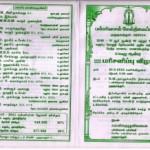 பிப்ரவரி 25, முதுகுளத்தூர் பள்ளிவாசல் மேல்நிலைப்பள்ளியில் 33 ஆவது ஆண்டு பரிசளிப்பு விழா