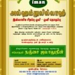 மே 25, துபை ஈமான் அமைப்பு நடத்தும் அல்ஹம்துலில்லாஹ் நிகழ்ச்சி