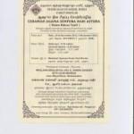 நவம்பர் 21, மலேஷியாவில் மவ்லவி பஷீர் ஆலிம் ஆஷுரா தின சொற்பொழிவு