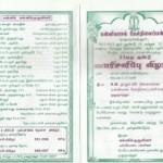 ஜனவரி 19, முதுகுளத்தூர் பள்ளிவாசல் மேல்நிலைப்பள்ளி 34 ஆவது பரிசளிப்பு விழா