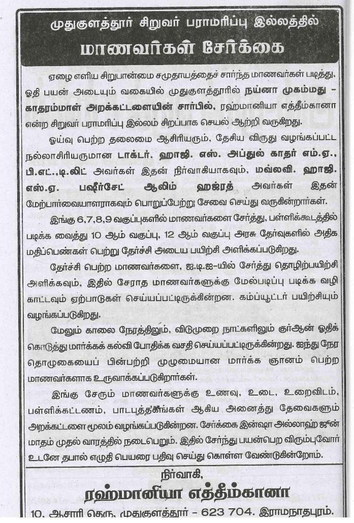 RahmaniyaITI-page-001