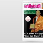 ஸில்மி மாத இதழ் – மே 2013