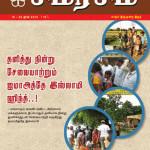 சமரசம் மாதமிருமுறை இதழ் – June 2013