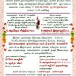 ஆகஸ்ட் 25, தேசிய நல்லாசிரியர் எஸ். அப்துல் காதர் இல்ல மணவிழா