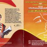 மலேசியப் பெண்ணிலக்கியவாதிகளுடன் 'மானா' வின் மறக்க முடியாத அனுபவம்