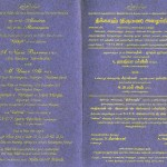 டிசம்பர் 11, சென்னையில் அலாவுதீன் இல்ல மணவிழா