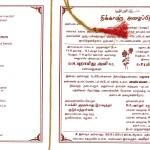 ஜனவரி 19, எம்.ஏ.  அப்துர் ரவூப் இல்ல மணவிழா