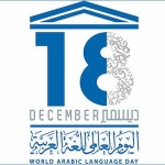 டிசம்பர் – 18 உலக அரபி மொழி தினம்