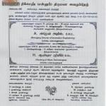 மே 5, சென்னையில் எம்.பி.எம். அன்சாரி இல்ல திருமண விழா