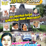 இனிய திசைகள்..பிப்ரவரி'2014…படிக்க…பரப்ப…