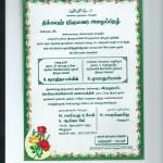 விருதைக் கவிஞர் மு செய்யது உசேன் இல்லத் திருமணம்
