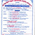 ஏப்ரல் 27, பெரம்பலூர் இர்ஷாதுல் உலூம் இஸ்லாமிய அரபிக் கல்லூரி 5 வது பட்டமளிப்பு விழா