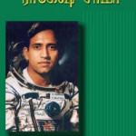 முதல் இந்திய விண்வெளி வீரர் ராகேஷ் சர்மா