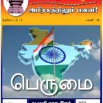செப்டம்பர் 5, துபாயில் ஆசிரியர் தின சிறப்புக் கவியரங்கம்