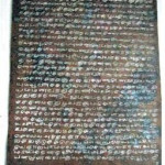 விஜய நகர பேரரசு கால செப்பேடு கண்டுபிடிப்பு