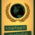 சுற்றுச்சூழல் அறிஞர்களின்… மின்னூல் – ஏற்காடு இளங்கோ