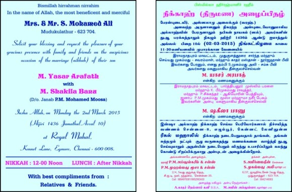 mdalisonmarriageinvitation