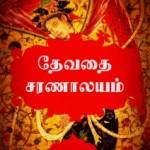 தேவதை சரணாலயம் – மின்னூல் – கவிஞர் தவம்