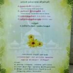 மே 24, முதுகுளத்தூரில் ரஹ்மத்துல்லா சகோதரி திருமணம்