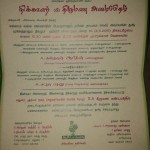 முதுகுளத்தூர் சிக்கந்தர்பாத்து பேரன் திருமணம்