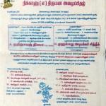 அபுதாபி சிக்கந்தர் பாட்ஷா இல்ல திருமணம்